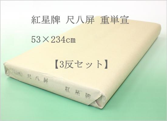 紅星牌 尺八屏 重単宣 (53×234cm) 3反セット