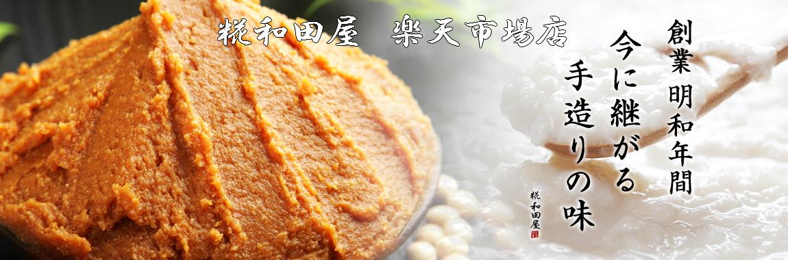 糀和田屋 楽天市場店:こうじ・みそ・あま酒などのこうじ発酵食品をお探しのかたへ