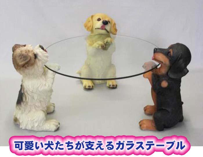 犬ガラステーブル  N50JF6191401 送料無料 【北海道・沖縄・離島 発送不可】