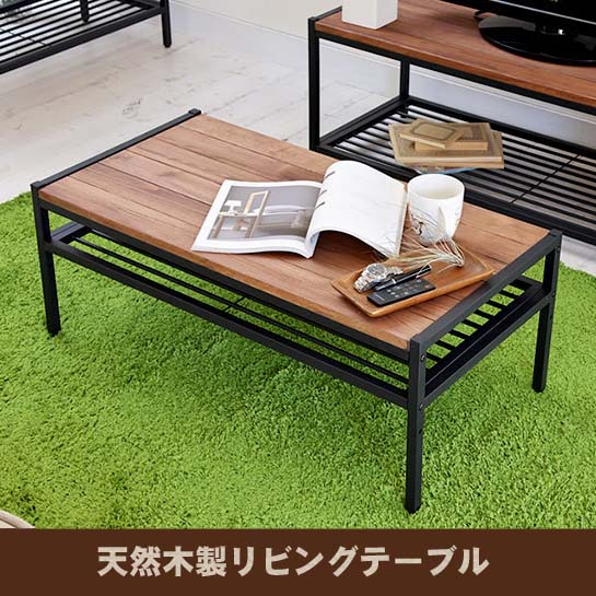 天然木製リビングテーブル PT-900BRN 送料無料 【北海道・沖縄・離島 発送不可】