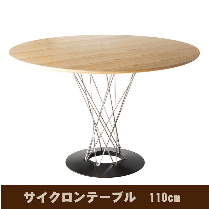 イサム・ノグチ サイクロンテーブル 110cm 木目仕様 WCT-110 アッシュ 送料無料