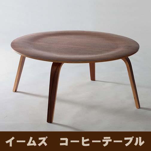 イームズコーヒーテーブル CTW ウォールナット(ブラウン・木目あり) 送料無料
