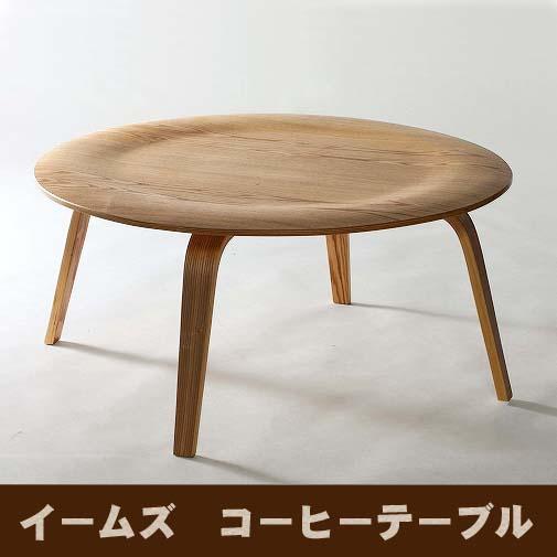 イームズコーヒーテーブル CTW アッシュ(ナチュラル・木目あり) 送料無料