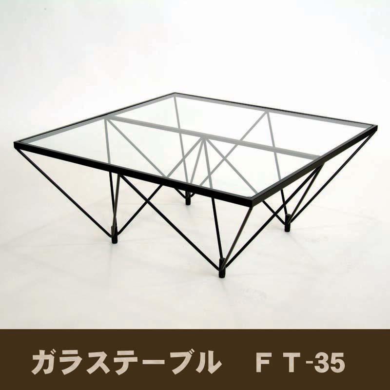 ガラステーブル FT-35 [ルネセイコウ] 送料無料 【北海道・沖縄・離島 発送不可】
