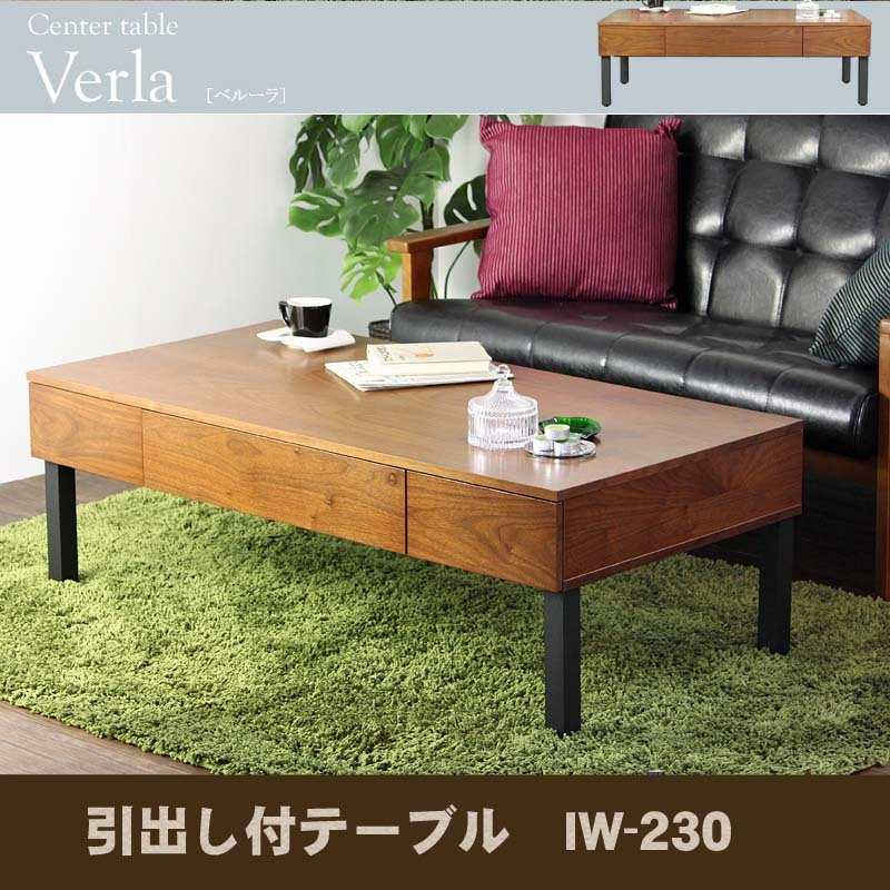 引出し付テーブル IW-230 センターテーブル・ベルーラ 送料無料