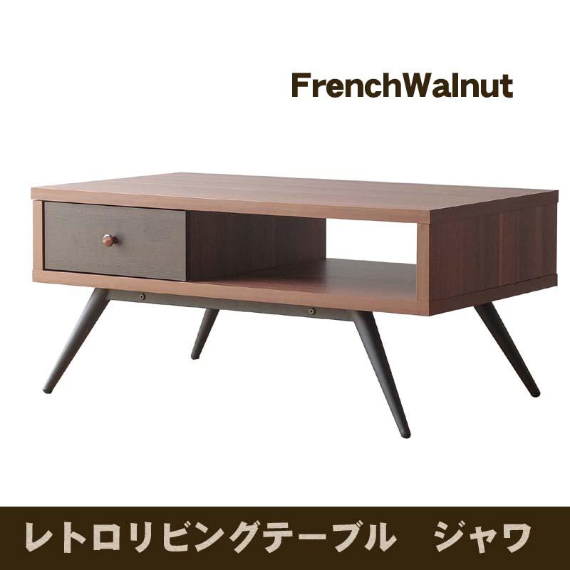 レトロリビングテーブル ジャワ RLT-9050 FrenchWalnut 送料無料
