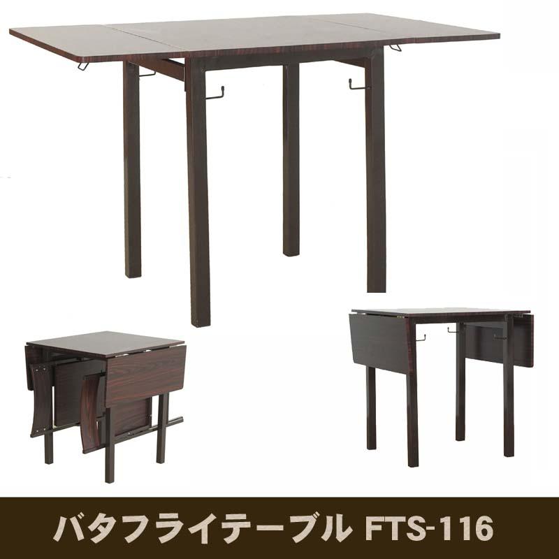 バタフライテーブル FTS-116 ウォールナット(WN)送料無料 【北海道・沖縄・離島 発送不可】