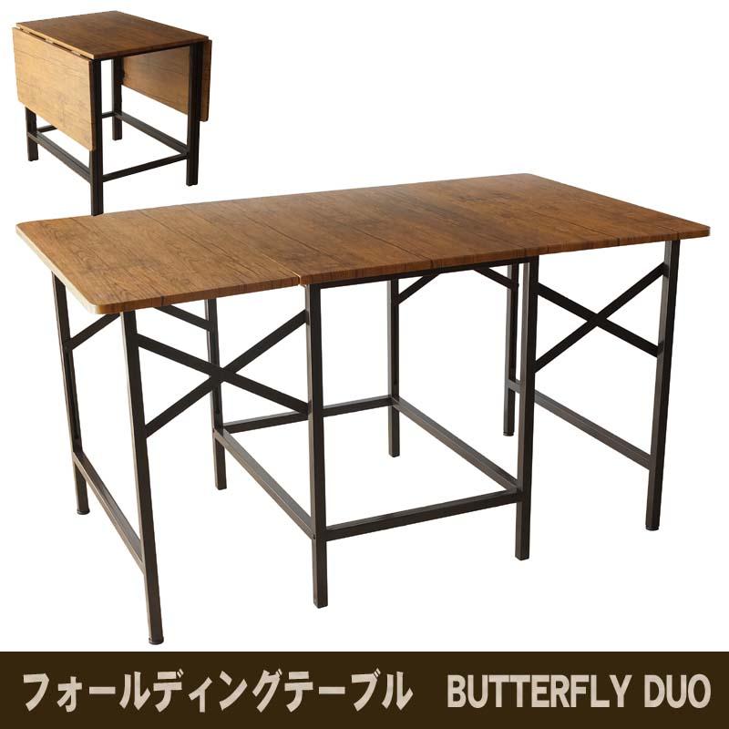 フォールディングテーブル BUTTERFLY DUO (バタフライ デュオ) FTS-140 ブラウンパイン 送料無料