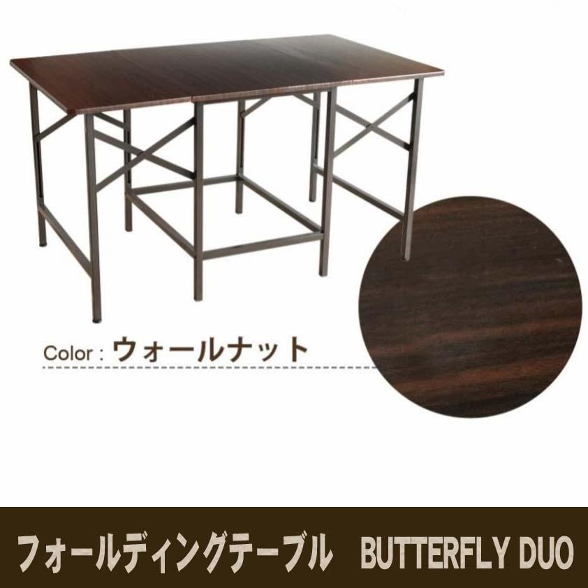 フォールディングテーブル BUTTERFLY DUO (バタフライ デュオ) FTS-140 ウォールナット 送料無料