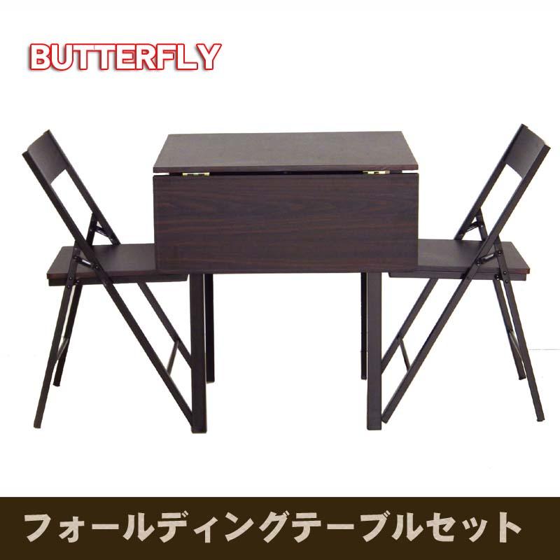 フォールディングテーブルセット ウォールナット BUTTERFLY (バタフライ) 送料無料【北海道・沖縄・離島 発送不可】