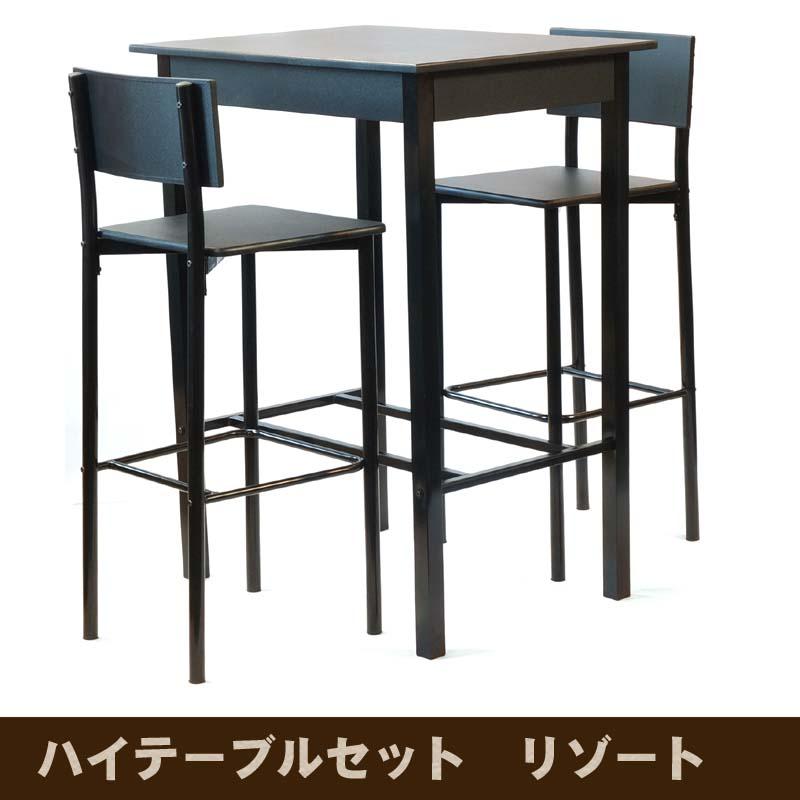 ハイテーブルセット RESORT リゾートHTS-8060 ブラック 送料無料