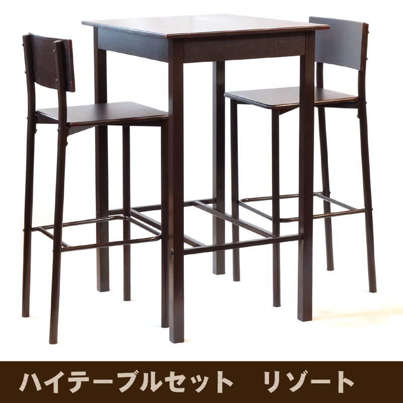 ハイテーブルセット RESORT リゾートHTS-8060 ウォールナット 送料無料
