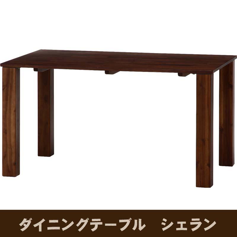 ダイニングテーブル シェラン 135×80 ブラウン37810 送料無料