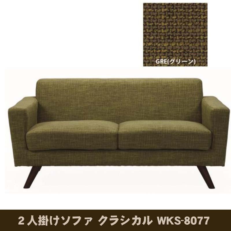 2人掛けソファ クラシカル WKS-8077 グリーン 送料無料