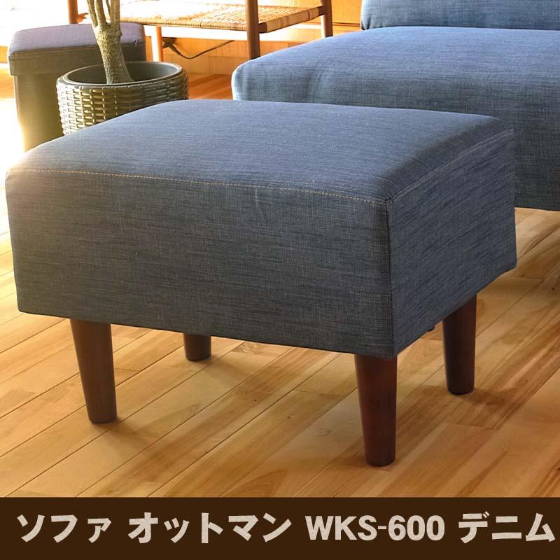 ソファ オットマン WKS-600 デニム 送料無料