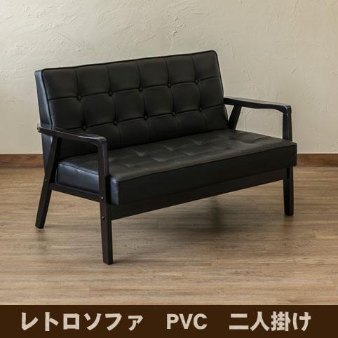 レトロソファ PVC 二人掛け AX-P114 ブラック 送料無料