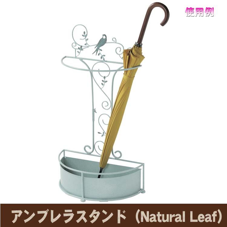 アンブレラスタンド(Natural Leaf)SI-2710 グリーン  送料無料 【北海道・沖縄・離島 発送不可】