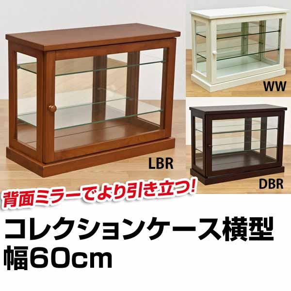【背面ミラー仕様】コレクションケース ヨコ ホワイト 送料無料