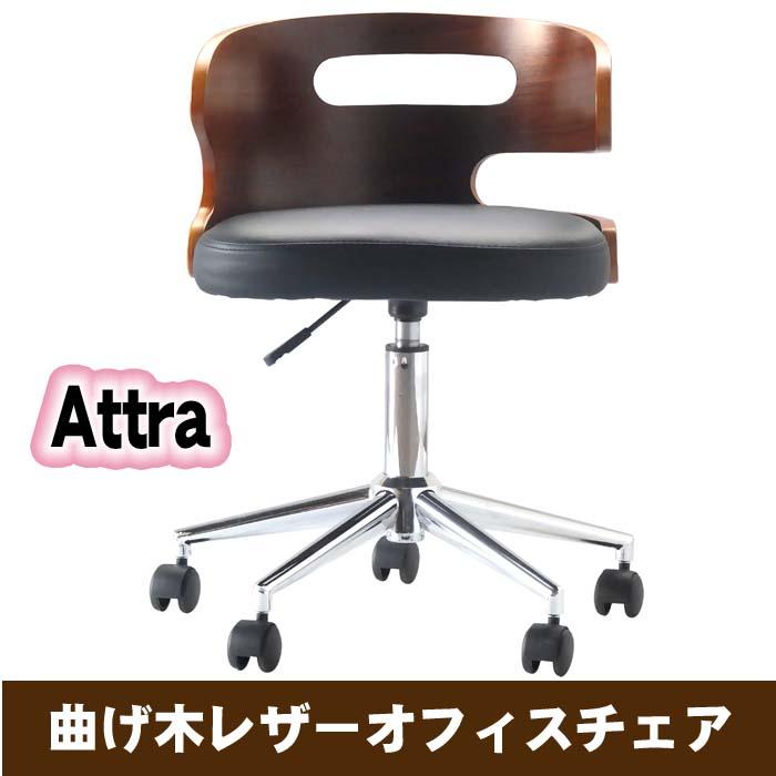 曲げ木レザーオフィスチェア Attra(アトラ) WTG-148 WN 送料無料