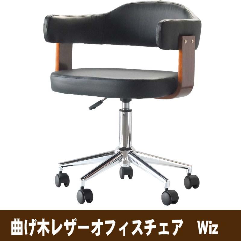 曲げ木レザーオフィスチェア Wiz(ウィズ) WTG-257 送料無料
