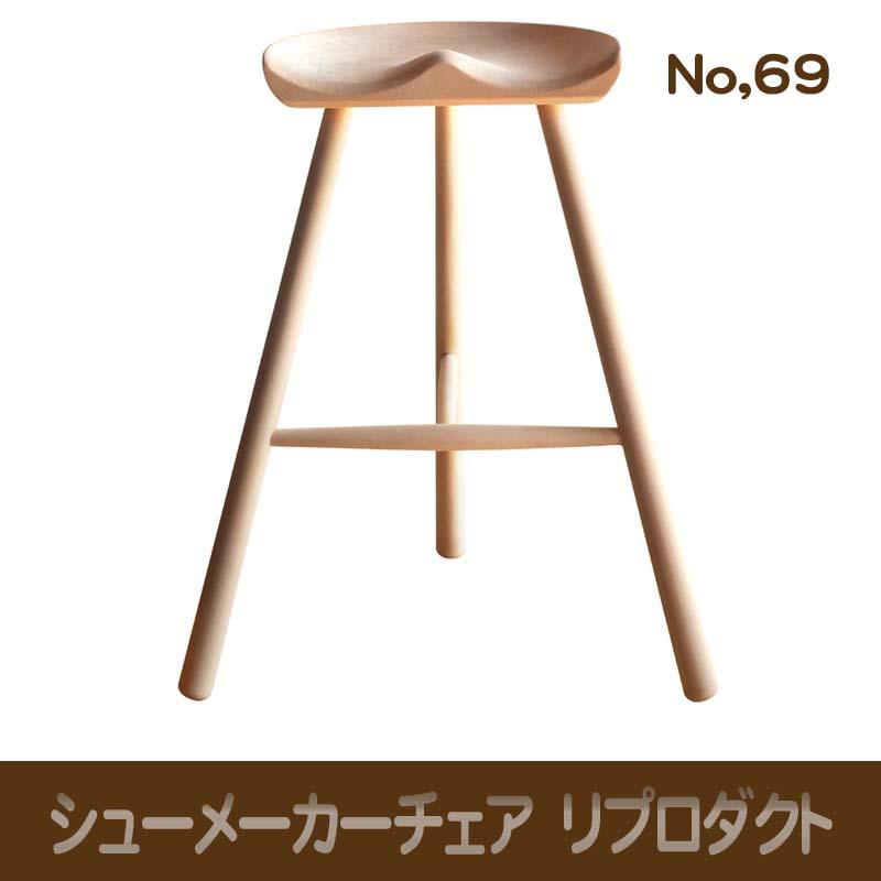 シューメーカーチェア リプロダクト No.69 WSC-69 高さ69cm 送料無料
