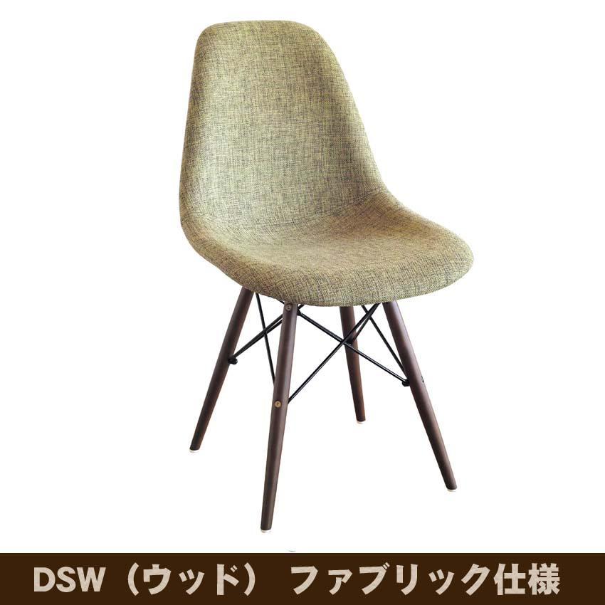 DSW(ダイニングサイドシェルチェア ウッド) DSW-F ファブリック仕様 グリーン 送料無料 【北海道・沖縄・離島 発送不可】