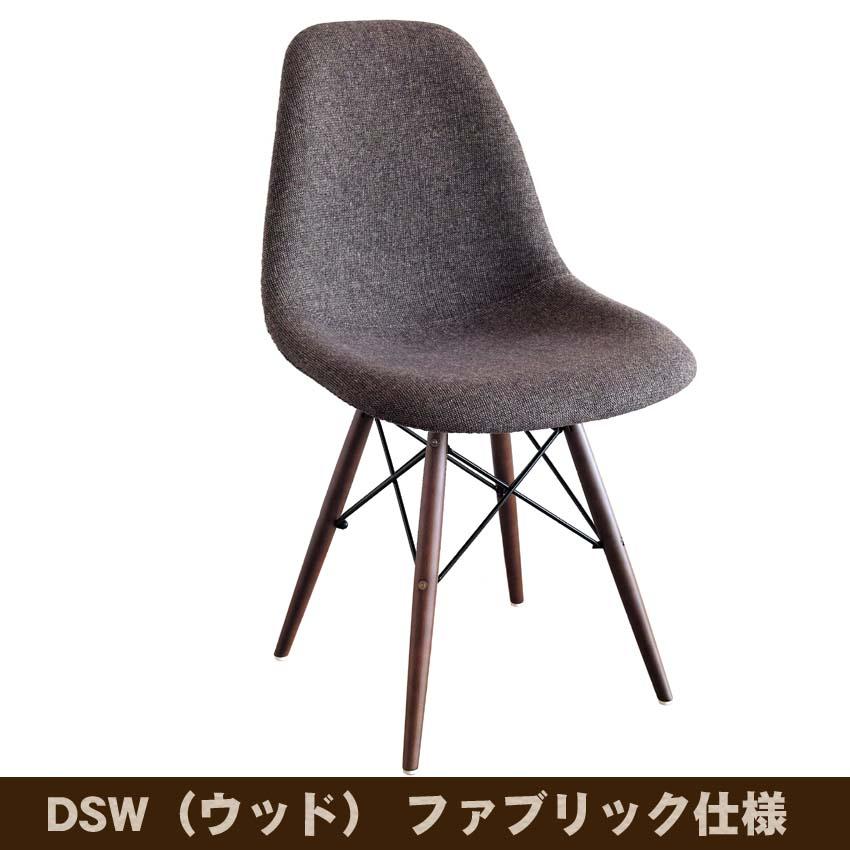 DSW(ダイニングサイドシェルチェア ウッド) DSW-F ファブリック仕様 ブラウン 送料無料