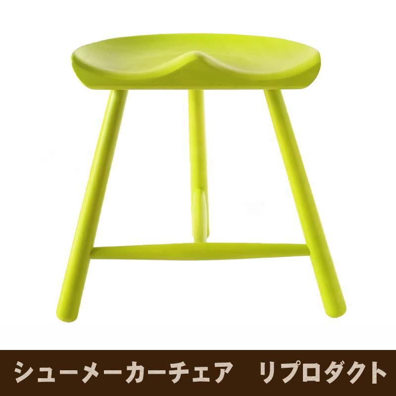 シューメーカーチェア リプロダクト (カラー) No.42 WSC-42 ライトグリーン 高さ42cm 送料無料 【北海道・沖縄・離島 発送不可】