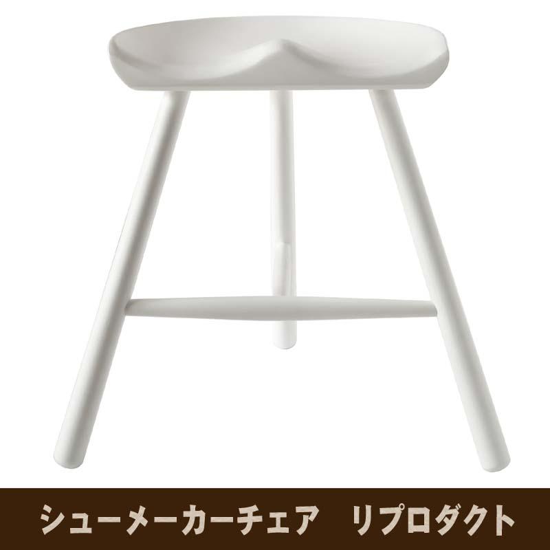 シューメーカーチェア リプロダクト (カラー) No.49 WSC-49 ホワイト 高さ49cm 送料無料