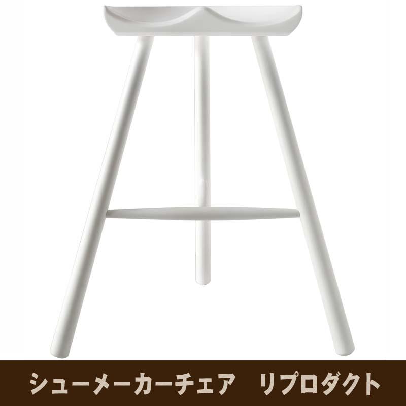 シューメーカーチェア リプロダクト (カラー) No.69 WSC-69 ホワイト 高さ69cm 送料無料