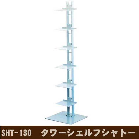 タワーシェルフシャトー [ルネセイコウ] SHT-130 シルバー 【北海道・沖縄・離島 発送不可】
