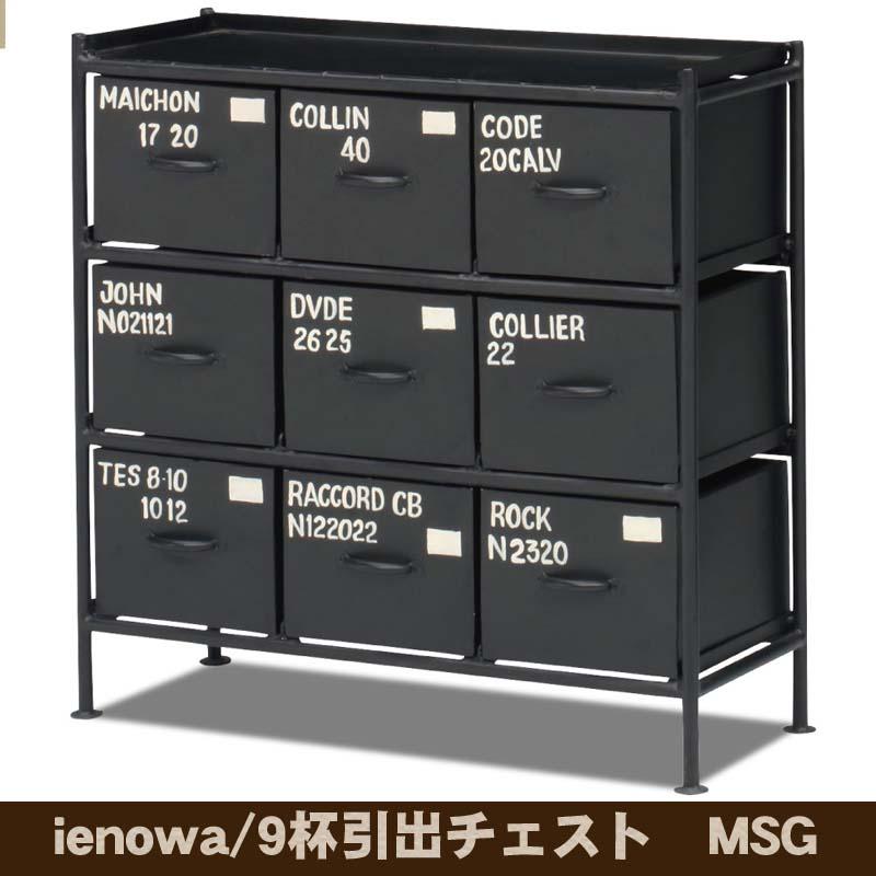 ienowa 9杯引出チェスト MSG 201200269 送料無料 【北海道・沖縄・離島 発送不可】