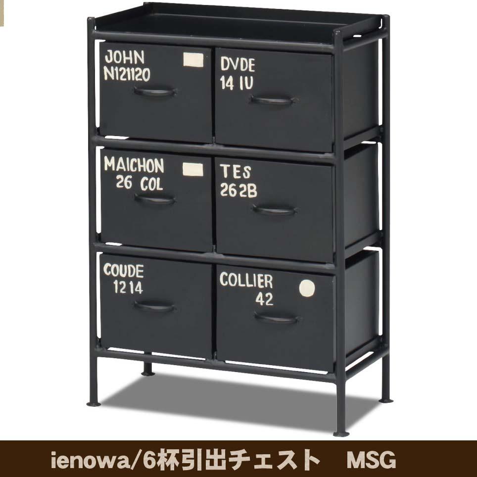 ienowa 6杯引出チェスト MSG 201200268 送料無料 【北海道・沖縄・離島 発送不可】
