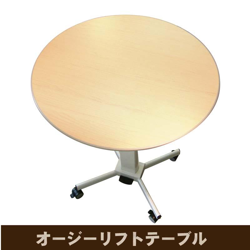 オージーリフトテーブル [ルネセイコウ] OG-01 送料無料 【北海道・沖縄・離島 発送不可】