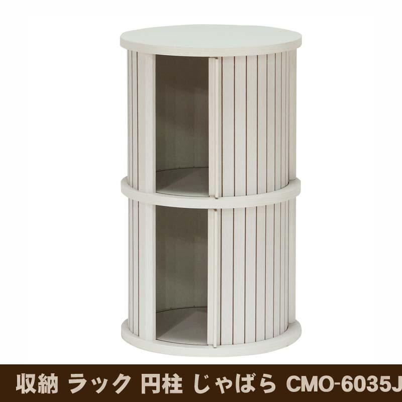 収納 ラック 円柱 じゃばら CMO-6035J WH [白井産業]送料無料 【北海道・沖縄・離島 発送不可】
