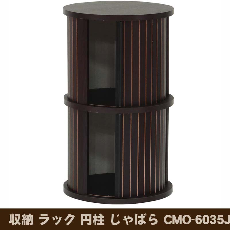 収納 ラック 円柱 じゃばら CMO-6035J DK [白井産業]送料無料 【北海道・沖縄・離島 発送不可】