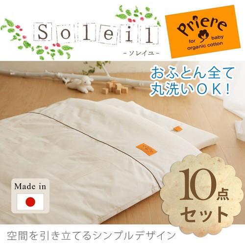 ソレイユ オーガニック ベビー布団10点セット 日本製 [Priere] 送料無料