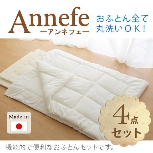 ベビーふとん 4点セット 洗える ヌードふとん 日本製 送料無料