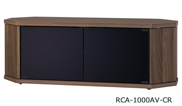 RACINE【ラシーヌ】コーナータイプ100 RCA-1000AV-CR 送料無料 【北海道・沖縄・離島 発送不可】