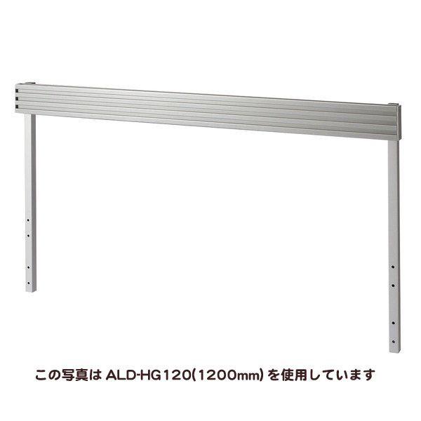 Aデスク用ハンギングバー(W1800) ≪サンワサプライ≫ ALD-HG180