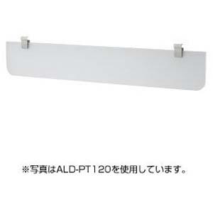 【送料無料】 Aデスク用パーティション(W1000用) ≪サンワサプライ≫ ALD-PT80
