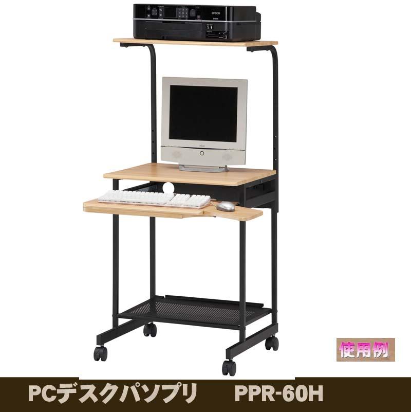 パソコンやプリンターなどの進化に合わせたPCデスク PCデスクパソプリ ナチュラル PPR-60H NA 2020春夏新作 離島 人気急上昇 送料無料 発送不可 沖縄 北海道