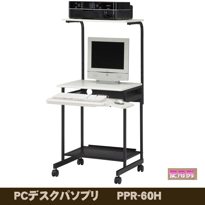 PCデスクパソプリ アイボリー PPR-60H IV 送料無料 【北海道・沖縄・離島 発送不可】