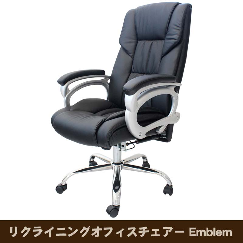 リクライニングオフィスチェアー【Emblem】(エンブレム) 42-460 送料無料