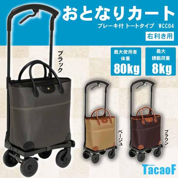幸和製作所 テイコブ(TacaoF) 歩行補助カート 横押しカート おとなりカート ブレーキ付トートタイプ 右用 ブラウン WCC04-BR-R 送料無料