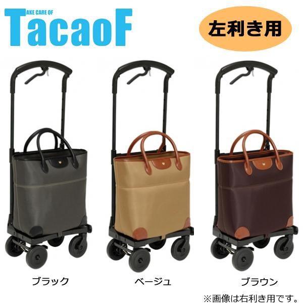 幸和製作所 テイコブ(TacaoF) 歩行補助カート 横押しカート おとなりカート ブレーキ付トートタイプ 左用 ブラウン・WCC04-BR-L 送料無料