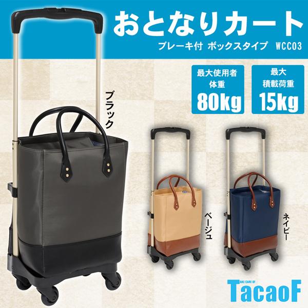 幸和製作所 テイコブ(TacaoF) 歩行補助カート 横押しカート おとなりカート ボックスタイプ ネイビー・WCC03-NV 送料無料