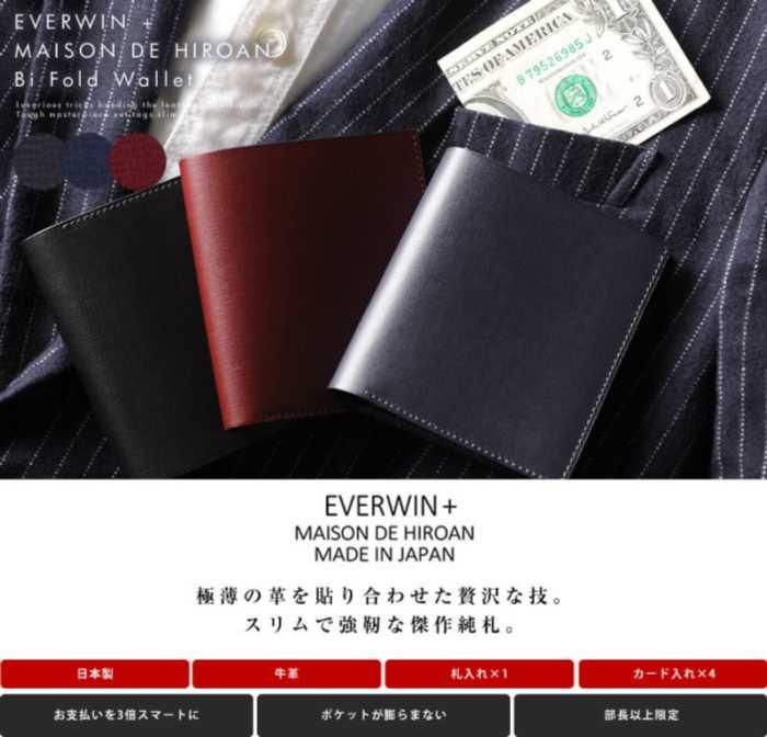 【送料無料】≪MAISON de HIROAN~革小物工房 博庵~≫ 二つ折り財布/日本製 21537