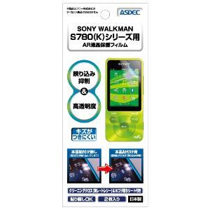 太陽光などの映り込みを抑え 贈答品 見やすさを向上します クリックポスト送料無料 SONY WALKMAN AR-SW18 AR液晶保護フィルム S780シリーズ 2枚入り 定番 用