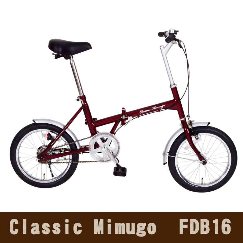 Classic Mimugo FDB16 16インチ折畳み式自転車 MG-CM16 送料無料